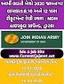 Army Bharti  Devbhumi Dwarka 2020