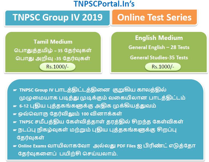 tnpsc group four model tests online