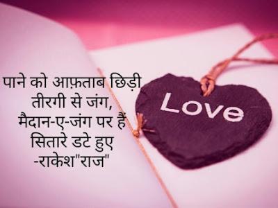 Love Shayari, Uski taareef - उसकी तारीफ़