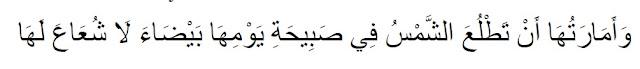 "Sesungguhnya matahari yang keluar pada hari itu tidak begitu bercahaya (suram)."" (Imam Muslim, Shahih Muslim, op.cit., hlm. 150.)"