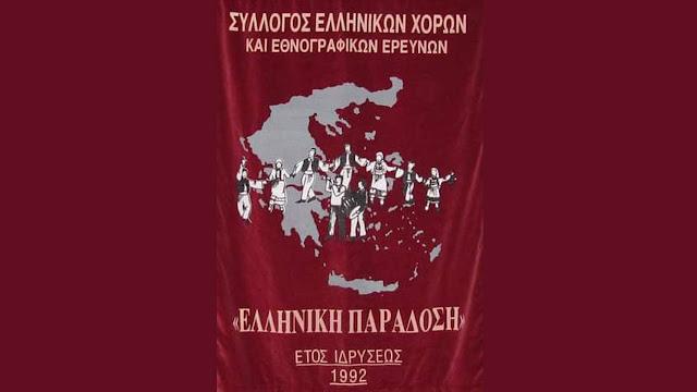 """Άργος: Νέο Διοικητικό Συμβούλιο στον Σύλλογο """"Ελληνική Παράδοση"""""""
