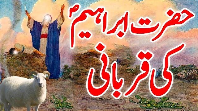 Eid ul adha ( Hazrat Ibrahim Ki Qurbani )