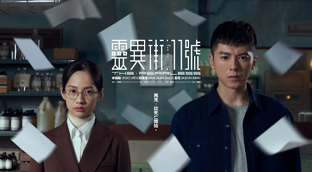 Download Drama Taiwan The Fearless Batch Subtitle Indonesia