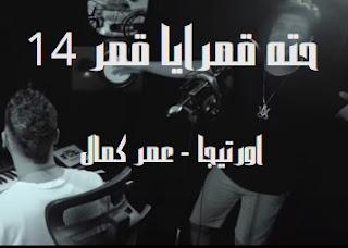 كلمات اغنية حته قمرايا قمر 14 عمر كمال اورتيجا