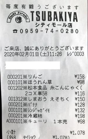 つばき屋 シティモール店 2020/2/1 のレシート