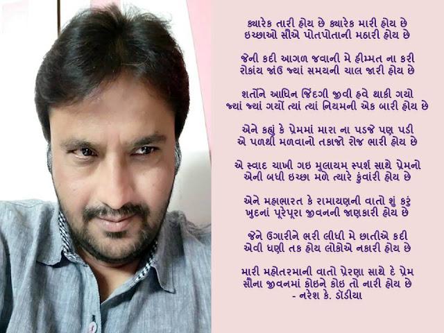 क्यारेक तारी होय छे क्यारेक मारी होय छे Gujarati Gazal By Naresh K. Dodia
