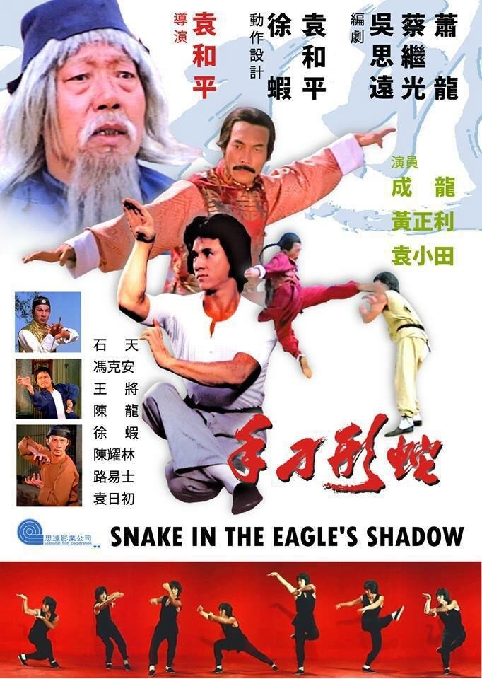 hong kong movie tours  snake in the eagle u0026 39 s shadow
