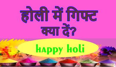holi gift क्या देना चाहिए