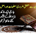all information about quran | general knowledge about quran in urdu