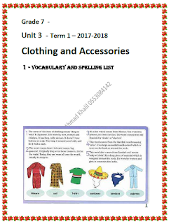 اوراق عمل Clothing and Accessories