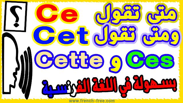 Les Adjectifs Démonstratifs أسماء الإشارة بالفرنسية - متى نقول Ce ومتى تقول Cet و Cette و Ces + أمثلة كثيرة للمبتدئين