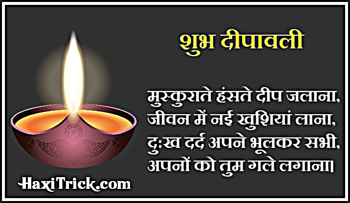 Shubh Diwali 2020 Hindi Quotes Photos
