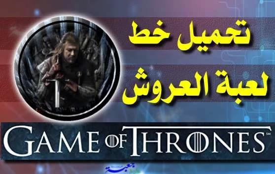 خط  مسلسل لعبة العروش Game of thrones للفوتوشوب
