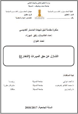 مذكرة ماستر: التنازل عن حق الميراث (التخارج) PDF