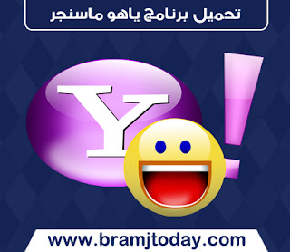 تحميل برنامج ياهو ماسنجر 2018 Yahoo Messenger