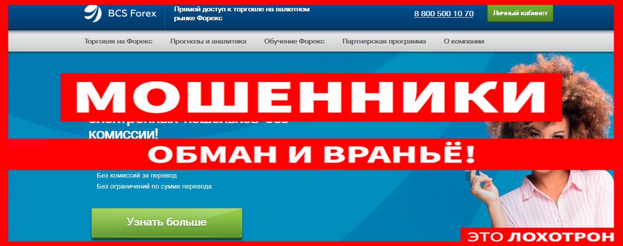 Мошеннический сайт bcsforex.com – Отзывы, развод. Компания BCS Forex мошенники