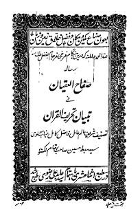 صفاح العقیان فی تحریف القران تالیف سید سبط حسین
