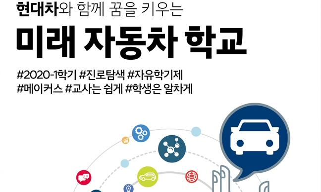 현대자동차, '미래 자동차 학교' 2020년 1학기 참여 중학교 모집