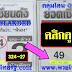 มาแล้ว...เลขเด็ดงวดนี้ 2ตัวตรงๆ หวยซอง ยอดเซียนดังแบ่งปันฟรี งวดวันที่ 1/8/61