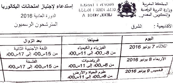 موعد امتحانات البكالوريا دورة يونيو 2016 للمترشحون الرسميون