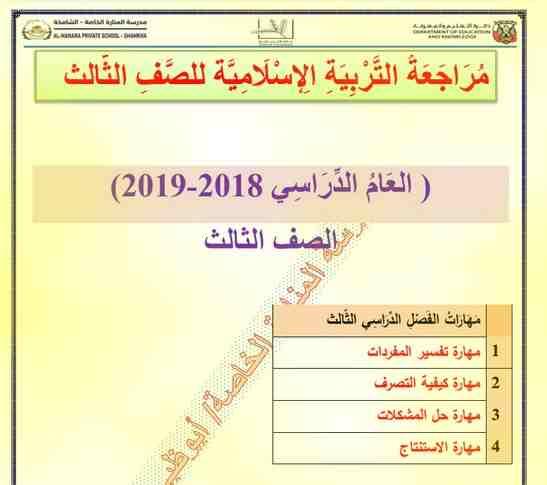 ملزمة مراجعة مادة التربية الاسلامية للصف الثالث الفصل الثالث 2019 - مناهج الامارات