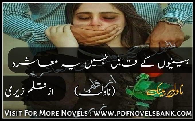 Betiyon Ke Qabil Nahi Ye Mashra by Zeri Urdu Novelette Pdf