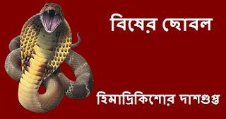 Himadri Kishore Dasgupta Detective-Thriller Bangla Boi PDF