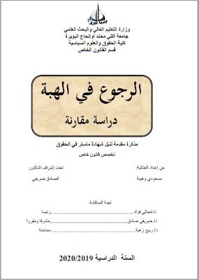 مذكرة ماستر: الرجوع في الهبة (دراسة مقارنة) PDF