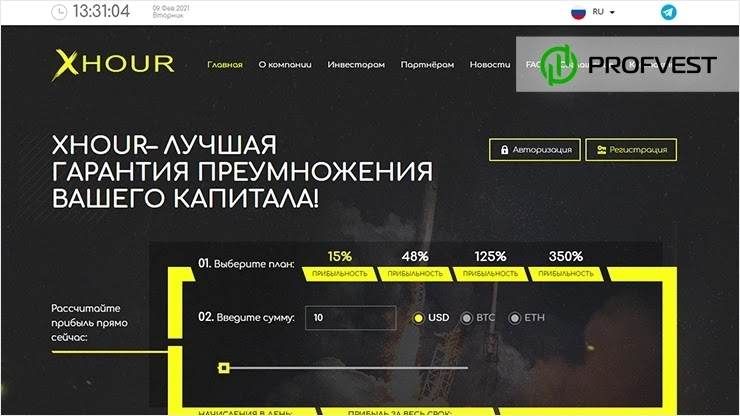 XHour обзор и отзывы HYIP-проекта