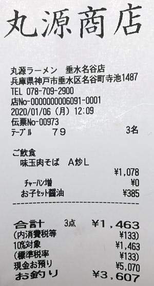 丸源ラーメン 垂水名谷店 2020/1/6 飲食のレシート
