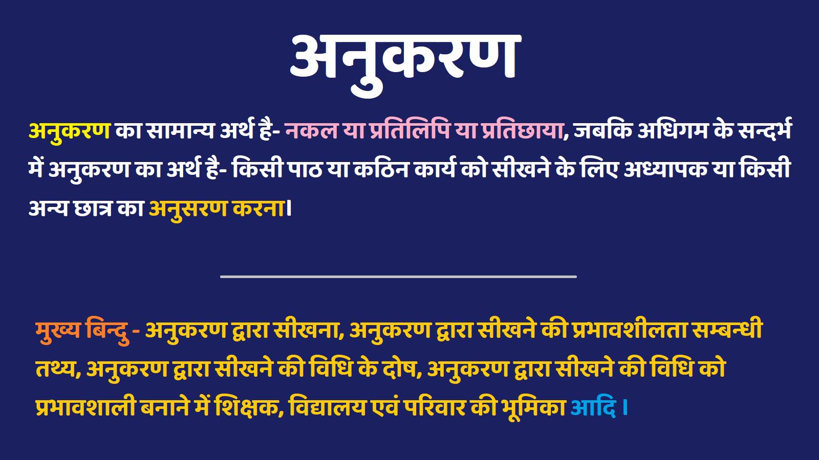 Anukaran - Adhigam Ki Prabhavshali Vidhi