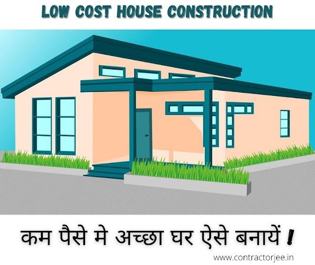 सस्ता घर कैसे बनायें | कम पैसे मे अच्छा मकान बनाने के तरीके