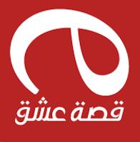 تحميل تطبيق قصة عشق للمسلسلات التركية برنامج للاندرويد والكمبيوتر