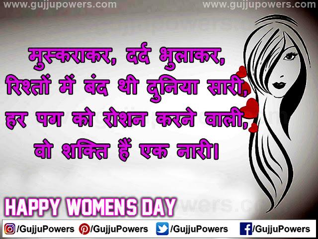 shayari for women's day in hindi