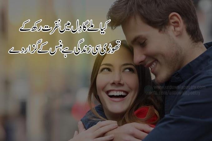 Happy Poetry in Urdu 2 Lines-Muskurahat Poetry-Smile Poetry