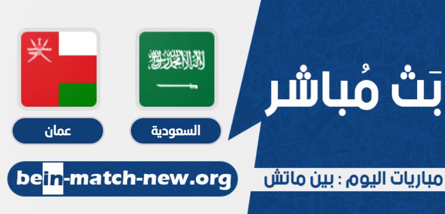 عمان والسعودية