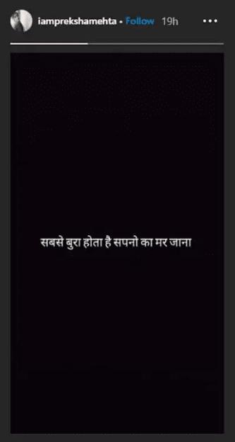 Crime Patrol अभिनेत्री Preksha Mehta ने फांसी पर लटककर दी जान