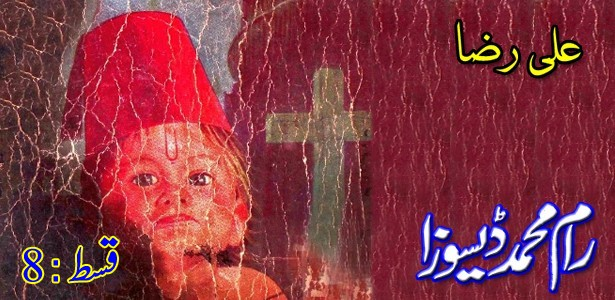 ram-mohammad-desouza-qist08