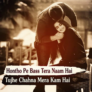 Love Cute Shayari, Beautiful Hindi Love Shayari