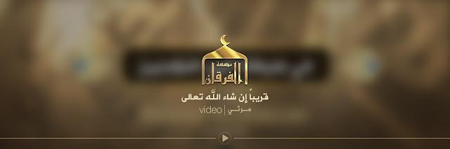 Image Attribute: Al Furqan media's announcement prior to the release of the Baghdadi's address
