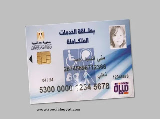 فتح المرحلة الثانية لبطاقة الخدمات المتكاملة ولكن بشروط