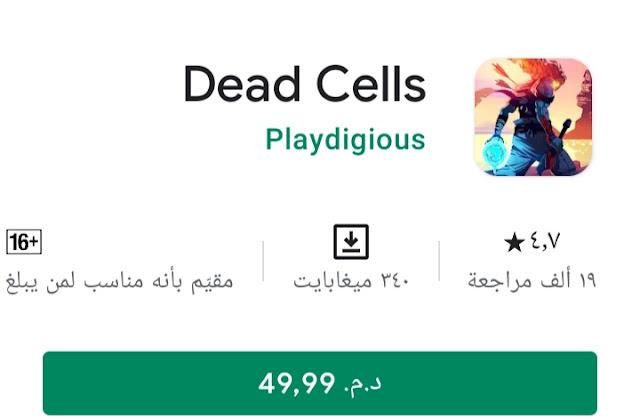 تحميل لعبة ديد سيلز Dead Cells المدفوعة مجانا للاندرويد 2021 اخر اصدار على ميديا فاير