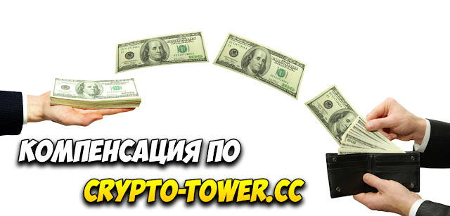 Компенсация по crypto-tower.cc