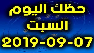 حظك اليوم السبت 07-09-2019 -Daily Horoscope
