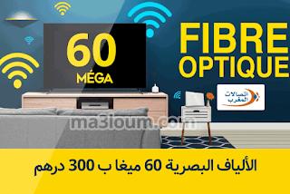 عرض الألياف البصرية 60 ميغا بثمن 300 درهم في الشهر من اتصالات المغرب