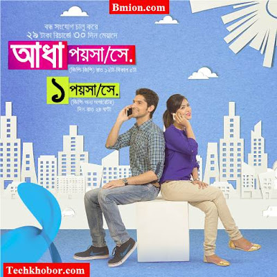 grameenphone-reactivation-bondho-sim-offer-0-5paisa-sec-any-gp-1-poisha-sec-to-any-other-number-recharge-29tk-to-activate