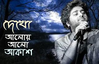 Dekho Aloy Alo Akash Lyrics (দেখো আলোয় আলোয় আকাশ) Arijit Singh