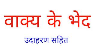 वाक्य किसे कहते हैं | वाक्य के भेद व प्रकार कितने होते हैं | वाक्य की परिभाषा | in हिंदी