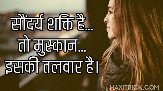Muskaan Shayari Wallpaper Hindi Font
