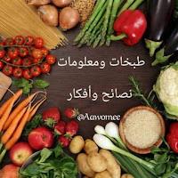 طبخات و معلومات🍜📃